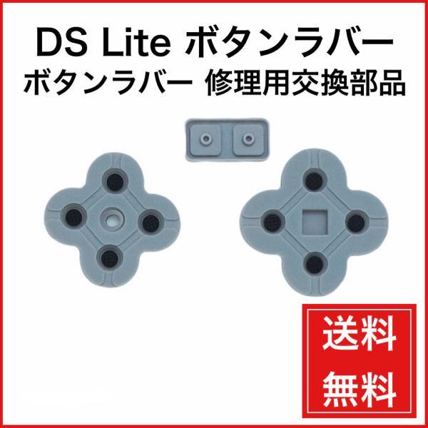 DSLiteライトボタンラバーゴム交換用修理ニンテンドー