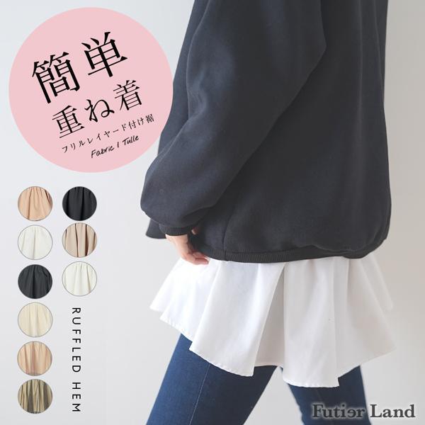 大人気アイテム     付け裾フリルレイヤードシャツバックフリルTシャツ重ね着風つけ裾インナーオフィスカジュアル韓国フリル付け裾