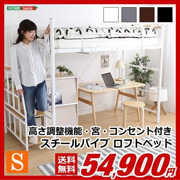 ロフトベッド シングル 階段付き 宮付き 2口コンセント付き 一人暮らしやワンルームに スチールパイプベッド シングルベッド シングルロフトベッド 子供 キッズ|futon-anmin
