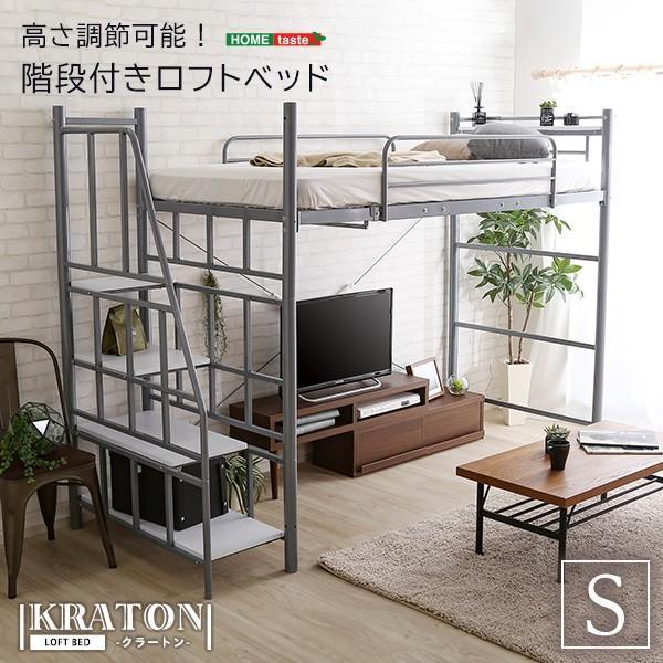 ロフトベッド シングル 階段付き 宮付き 2口コンセント付き 一人暮らしやワンルームに スチールパイプベッド シングルベッド シングルロフトベッド 子供 キッズ|futon-anmin|12