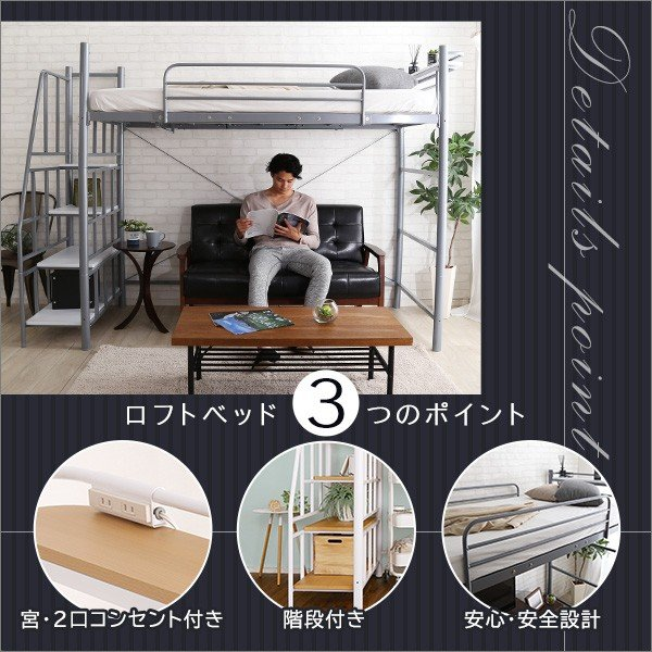 ロフトベッド シングル 階段付き 宮付き 2口コンセント付き 一人暮らしやワンルームに スチールパイプベッド シングルベッド シングルロフトベッド 子供 キッズ|futon-anmin|04