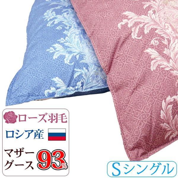 【最安値に挑戦中!】【京都西川】羽毛布団 ハンガリー産シルバーマザーグースダウン93% シングルサイズ 二層 ダウンパワー430以上 80番糸超長綿 1.2kg 8