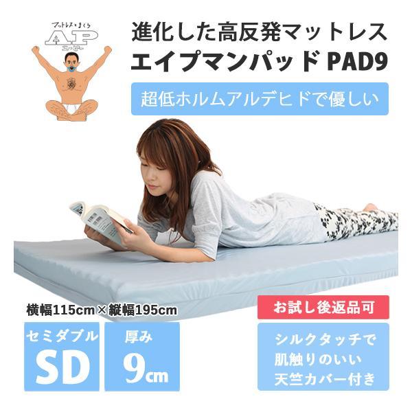 (90日返品保証あり)高反発マットレス エイプマンパッドPAD9(セミダブル)ライトグレー|futon-king
