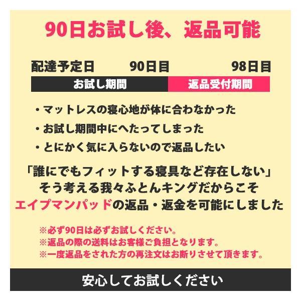 (90日返品保証あり)高反発マットレス エイプマンパッドPAD9(セミダブル)ライトグレー|futon-king|06