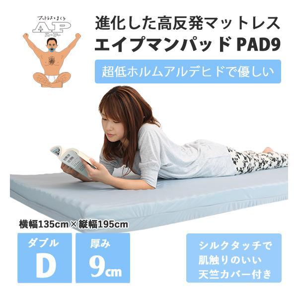 【20%OFFクリアランス】高反発マットレス エイプマンパッドPAD9(ダブル)ライトグレー|futon-king