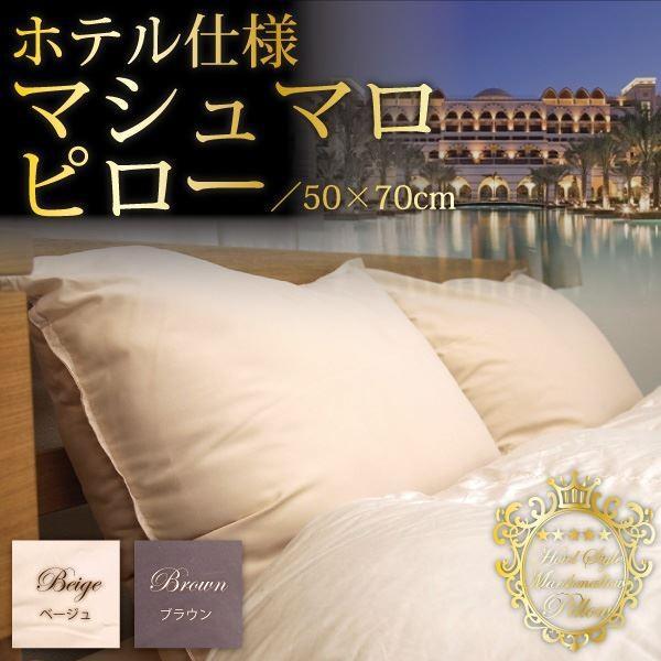枕まくらホテル仕様マシュマロピロー50×70cm