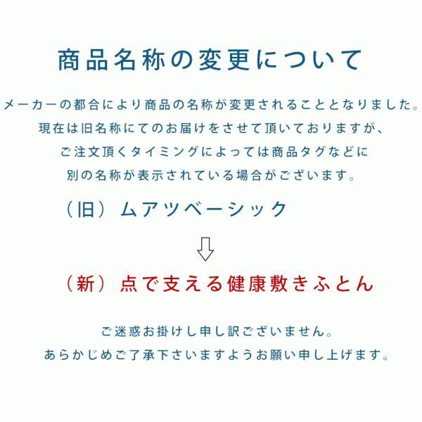 敷布団 敷き布団 シングル 西川 健康敷きふとん 80mm 日本製 凹凸プロファイルウレタン 体圧分散 専用カバー付き|futon|11