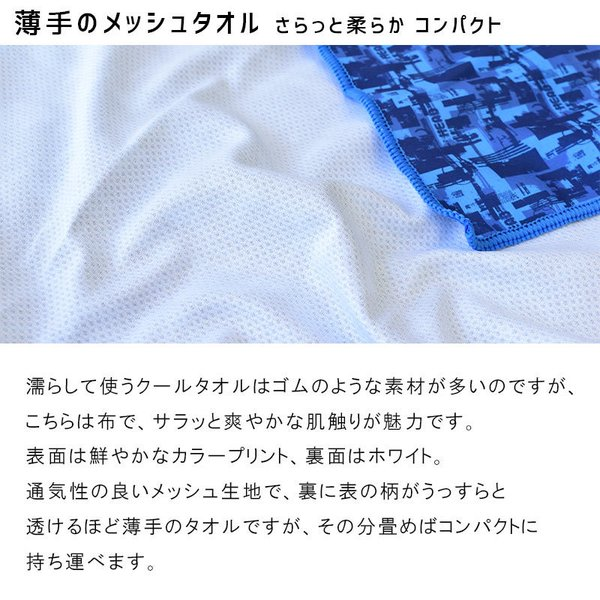 ひんやりタオル スポーツタオル 31×100cm HEAD 夏 夏用 スーパークールタオル メンズ|futon|05