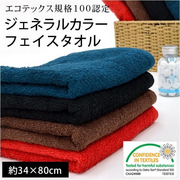 フェイスタオル 34×80cm ジェネラルカラー 綿100% 無地 クール系 男性向け タオル|futon