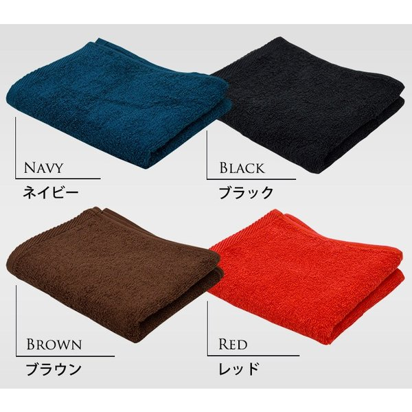 フェイスタオル 34×80cm ジェネラルカラー 綿100% 無地 クール系 男性向け タオル|futon|02