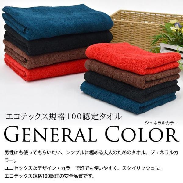 フェイスタオル 34×80cm ジェネラルカラー 綿100% 無地 クール系 男性向け タオル|futon|03