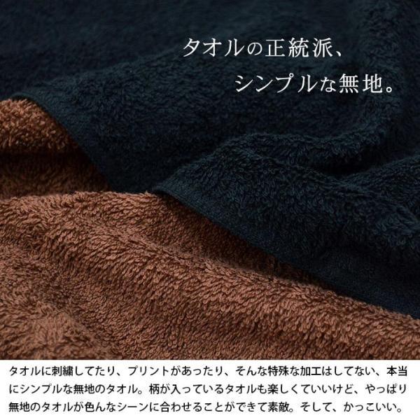 フェイスタオル 34×80cm ジェネラルカラー 綿100% 無地 クール系 男性向け タオル|futon|05
