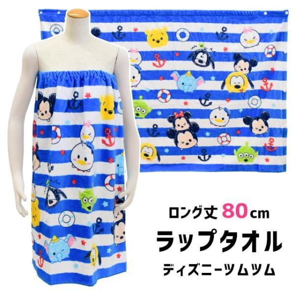 ティズニー ラップタオル 80cm丈 ツムツム ボーダー柄 キャラクター プール巻きタオル