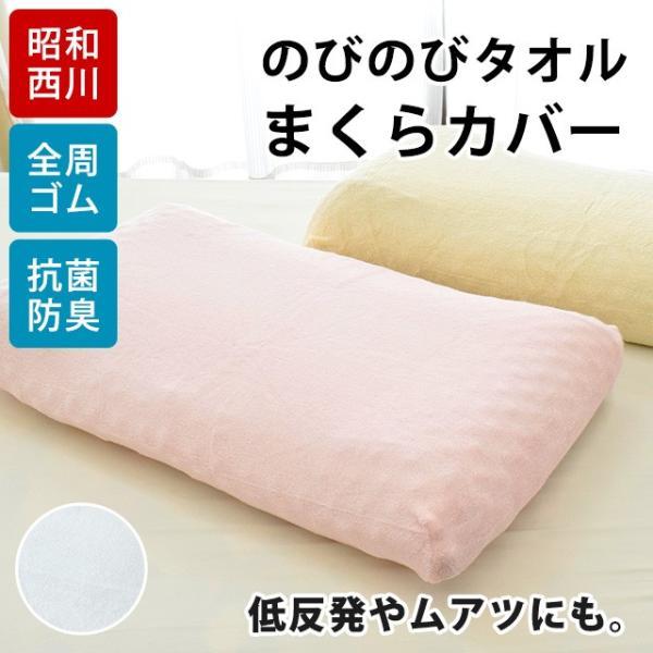 枕カバー 昭和西川 のびのびタオル 綿100%パイル 抗菌 防臭 ピローケース フリーサイズ|futon