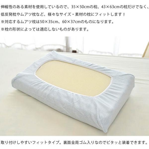 枕カバー 昭和西川 のびのびタオル 綿100%パイル 抗菌 防臭 ピローケース フリーサイズ|futon|03