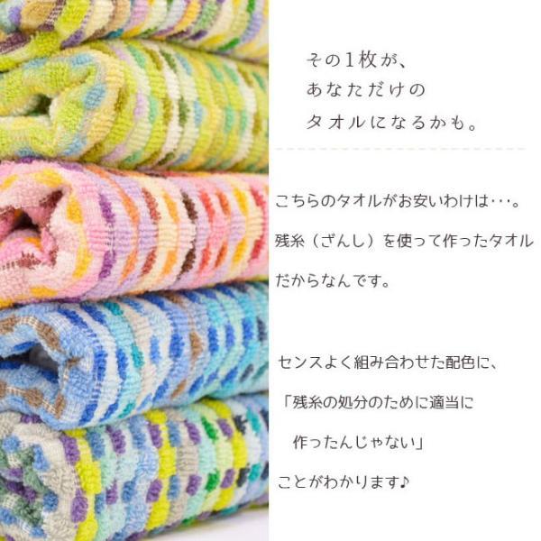フェイスタオル 34×80cm 綿100% 残糸タオル 色柄おまかせ|futon|03