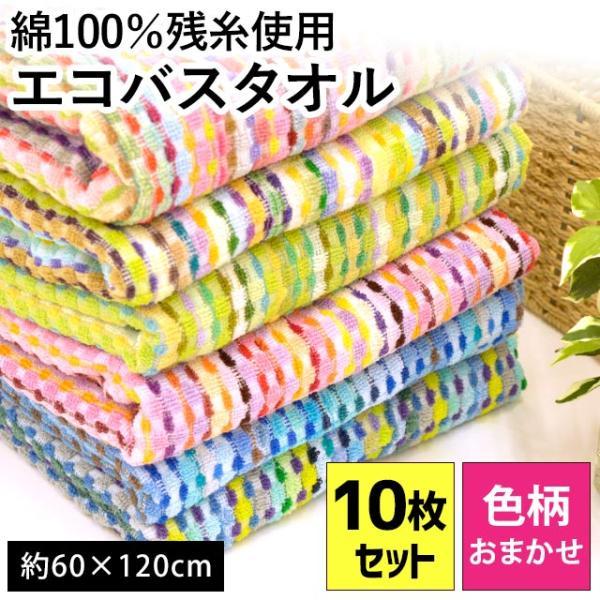バスタオル 60×120cm 綿100% 残糸タオル 色柄おまかせ|futon