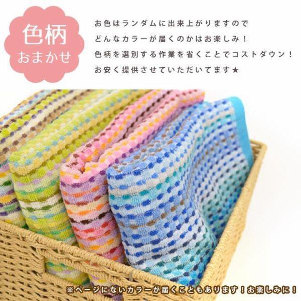 バスタオル 60×120cm 綿100% 残糸タオル 色柄おまかせ|futon|02