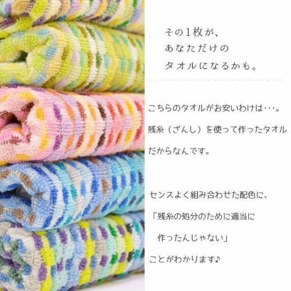 バスタオル 60×120cm 綿100% 残糸タオル 色柄おまかせ|futon|03