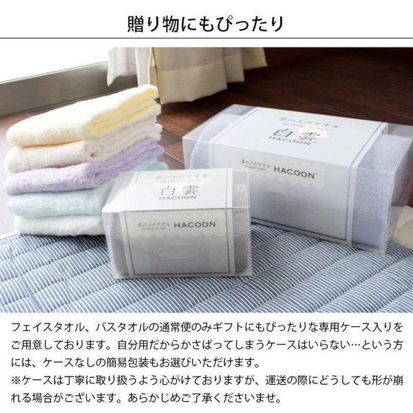 今治タオル フェイスタオル 34×80cm 白雲 HACOON 綿100% 無地カラー ふわふわ やわらか タオル|futon|08