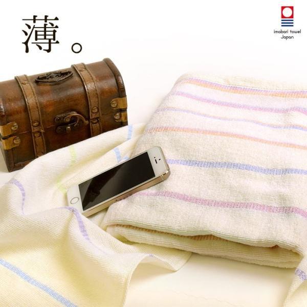 今治タオル バスタオル 70×130cm ボーダー柄 軽量 薄手 ジャガード織 トラベラー タオル|futon|09