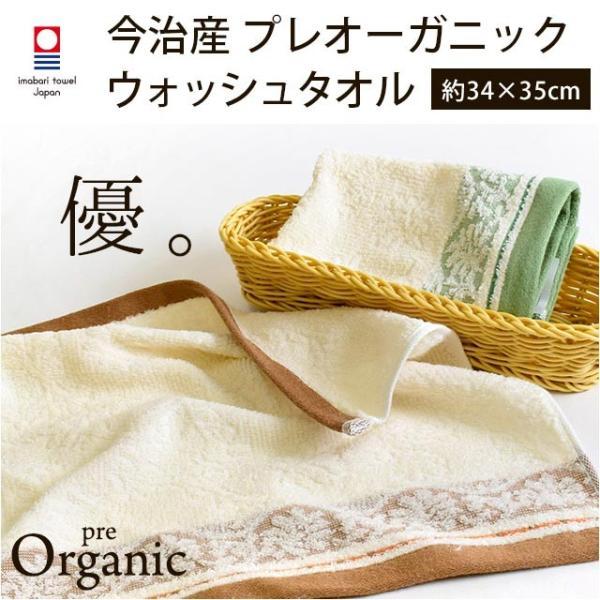 今治タオル ハンドタオル プレオーガニック ジャガード タオル 34×35cm|futon