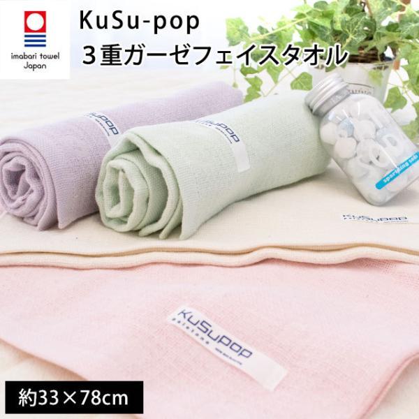 今治タオル フェイスタオル 33×78cm 日本製 KuSu POP 無地カラー 3重ガーゼタオル|futon