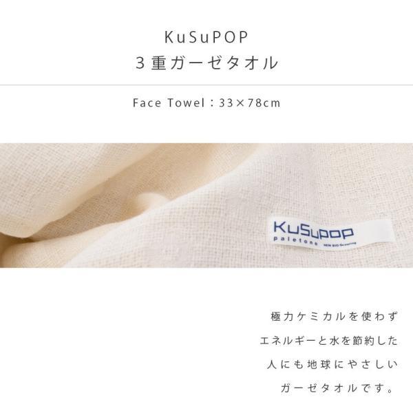 今治タオル フェイスタオル 33×78cm 日本製 KuSu POP 無地カラー 3重ガーゼタオル|futon|03