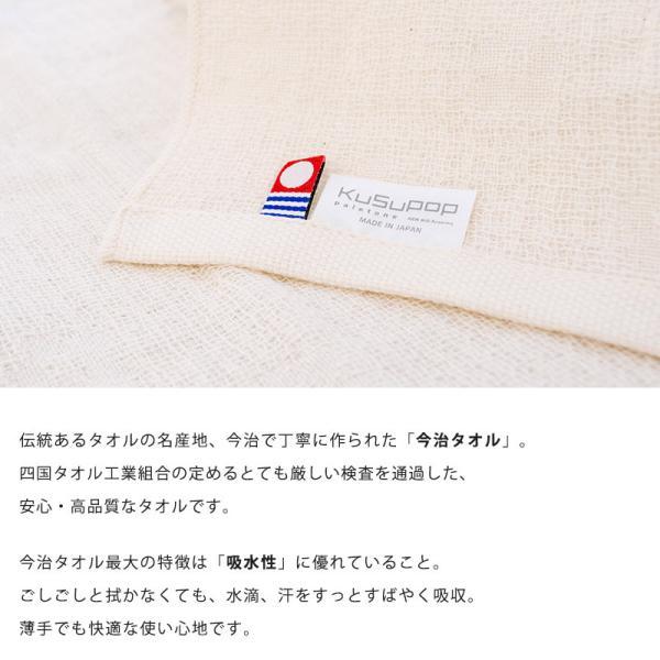 今治タオル フェイスタオル 33×78cm 日本製 KuSu POP 無地カラー 3重ガーゼタオル|futon|06