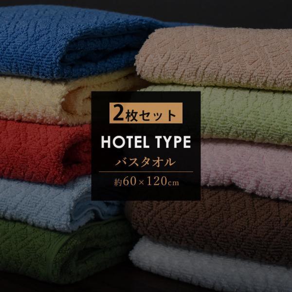バスタオル 2枚セット ホテルタオル 60×120cm 綿100% ジャガード織|futon|03