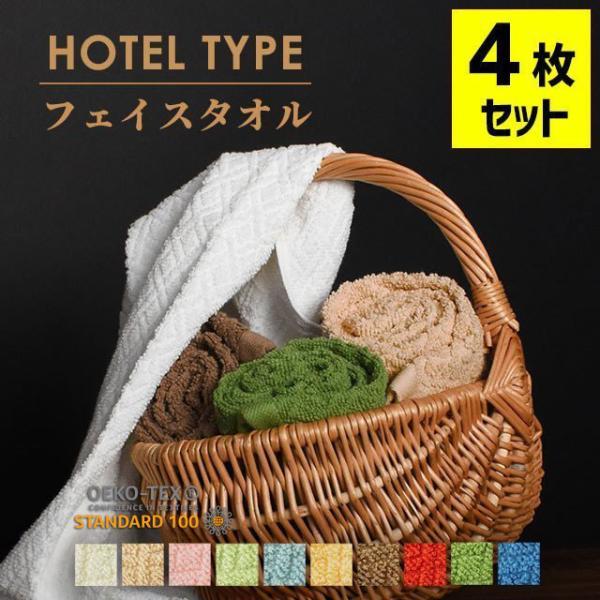 フェイスタオル ホテルタオル 2枚組×2セット(計4枚セット) 34×80cm 綿100% ジャガード織タオル