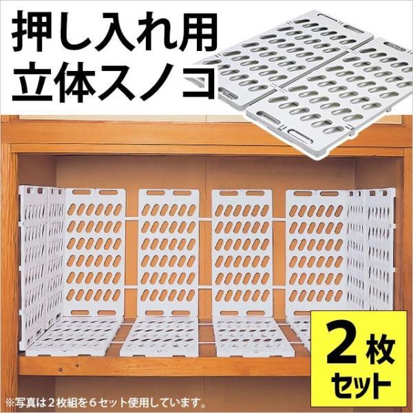 すのこ 押入れ用 立体すのこ 2枚組 スタンディ スノコ|futon