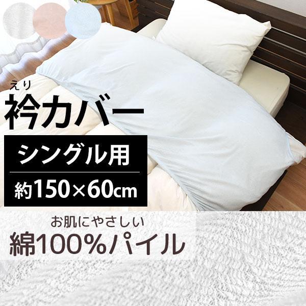 衿カバー シングル 150×60cm 掛け布団カバー 無地カラー 綿100% シンカーパイル タオル地 掛布団カバー|futon