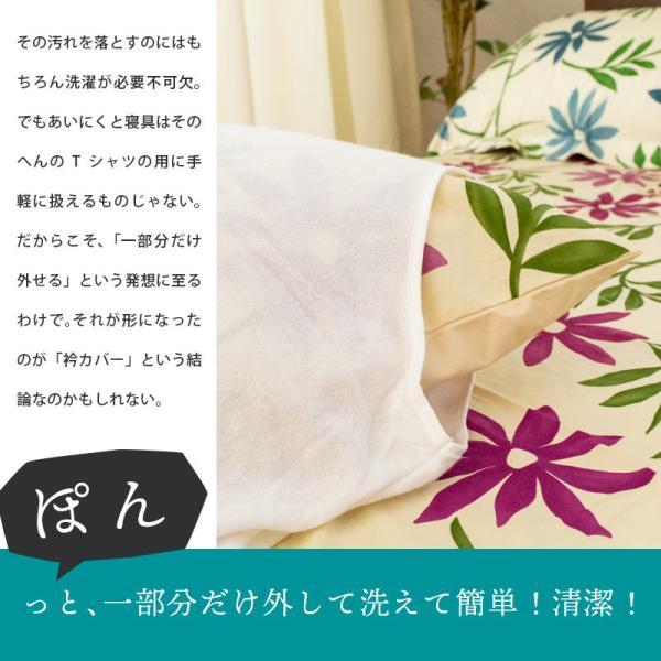 衿カバー シングル 150×60cm 掛け布団カバー 無地カラー 綿100% シンカーパイル タオル地 掛布団カバー|futon|04