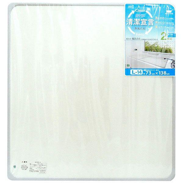 風呂ふた 組み合わせ 風呂フタ 2枚組 L-14 73×138cm(75×140cm用)|futon|02