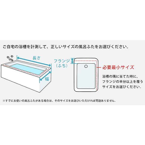 風呂ふた 組み合わせ 風呂フタ 2枚組 L-14 73×138cm(75×140cm用)|futon|04