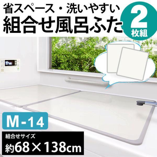 風呂ふた 組み合わせ 風呂フタ 2枚組 M-14 68×138cm(70×140cm用)|futon