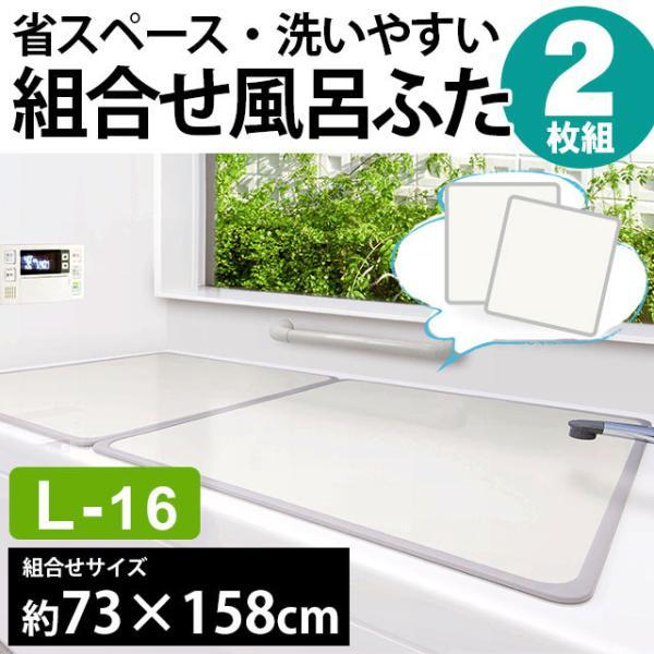 風呂ふた 組み合わせ 風呂フタ 2枚組 L-16 73×158cm(75×160cm用)|futon