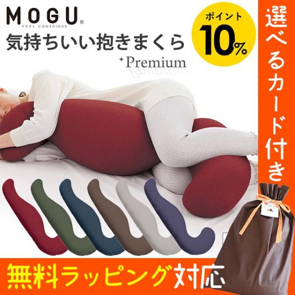 抱き枕 抱きまくら 本体 MOGU モグ プレミアム 日本製 気持ちいい抱き枕 本体+専用カバー セット ビーズクッション 横寝枕 futon