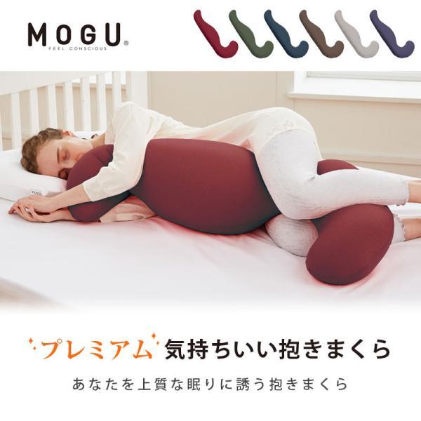 抱き枕 抱きまくら 本体 MOGU モグ プレミアム 日本製 気持ちいい抱き枕 本体+専用カバー セット ビーズクッション 横寝枕 futon 04