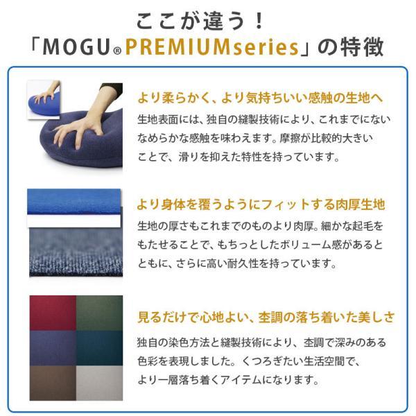 抱き枕 抱きまくら 本体 MOGU モグ プレミアム 日本製 気持ちいい抱き枕 本体+専用カバー セット ビーズクッション 横寝枕 futon 06