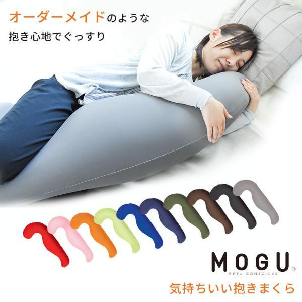 抱き枕 抱きまくら 本体 MOGU モグ 日本製 気持ちいい抱き枕 本体+専用カバー セット ビーズクッション 極小ビーズ枕 横寝枕|futon|02