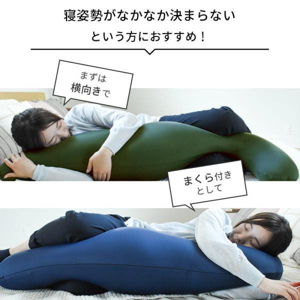抱き枕 抱きまくら 本体 MOGU モグ 日本製 気持ちいい抱き枕 本体+専用カバー セット ビーズクッション 極小ビーズ枕 横寝枕|futon|04