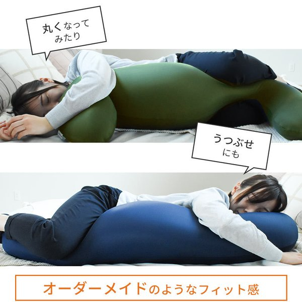 抱き枕 抱きまくら 本体 MOGU モグ 日本製 気持ちいい抱き枕 本体+専用カバー セット ビーズクッション 極小ビーズ枕 横寝枕|futon|05