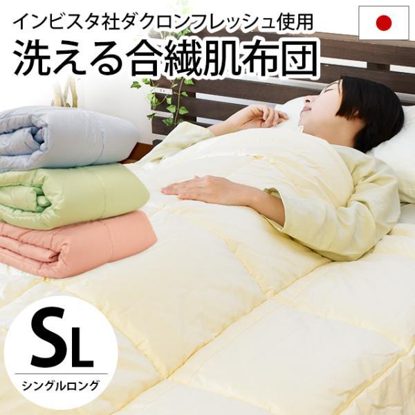 洗える肌掛け布団 シングル 日本製 インビスタ ダクロン クォロフィル アクア 夏 ウォッシャブル肌布団|futon