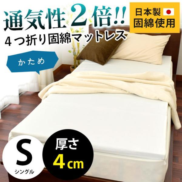 マットレス シングル 日本製 折りたたみ 四つ折り 固綿 硬質マットレス 厚み4cm|futon
