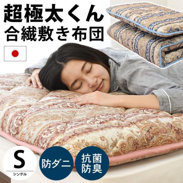 敷布団 シングル 日本製 抗菌 防臭 防ダニ 三層式 敷き布団|futon