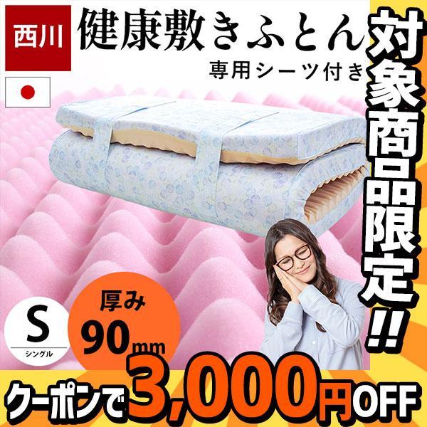 西川 健康敷きふとん シングル 90mm 日本製 凹凸プロファイルウレタン 体圧分散 敷き布団 専用カバー付き|futon
