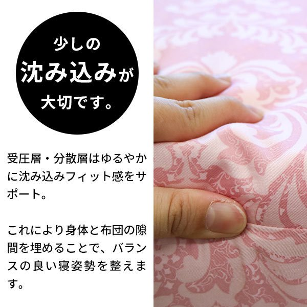 西川 健康敷きふとん シングル 90mm 日本製 凹凸プロファイルウレタン 体圧分散 敷き布団 専用カバー付き|futon|08