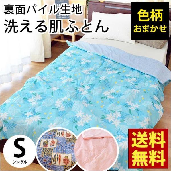 洗える肌掛け布団 シングル 裏パイル生地 ウォッシャブル ケット 肌布団 夏 色柄おまかせ futon